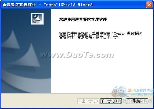 通普餐饮管理软件下载