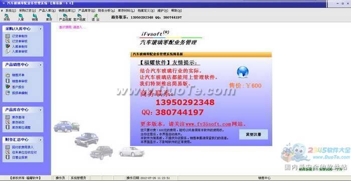 汽车玻璃零配业务管理系统下载