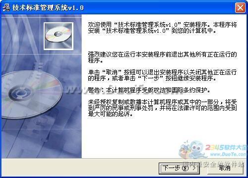 技术标准管理系统下载
