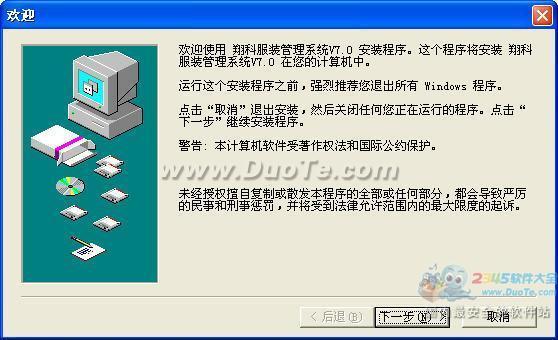 翔科服装管理系统下载
