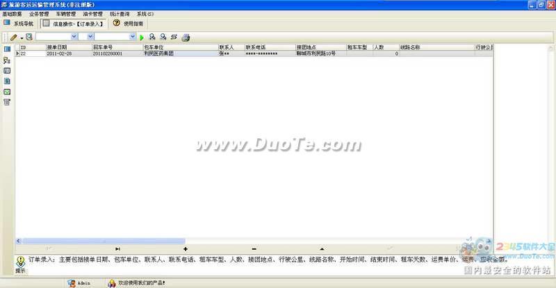 宏达旅游客运运输管理系统下载