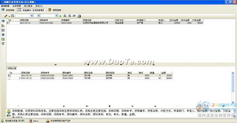 宏达制罐行业管理系统下载