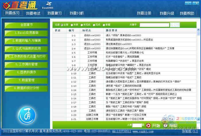 职称计算机一盘通之Excel2003下载