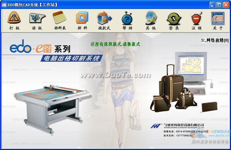 EDO纸包CAD系统下载