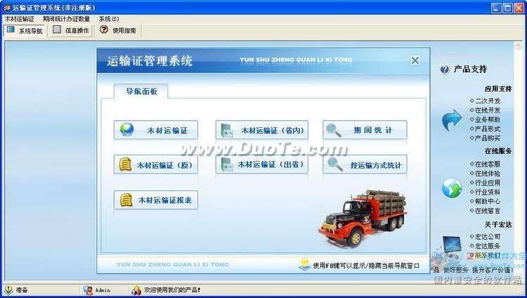 宏达运输证管理系统下载