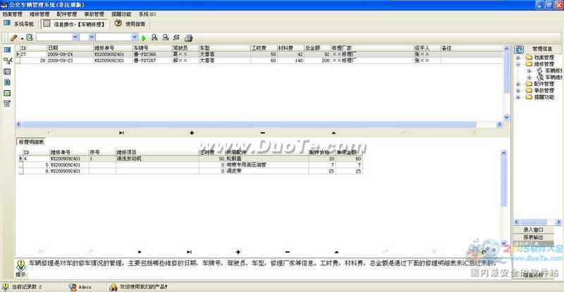 宏达公交车辆管理系统下载