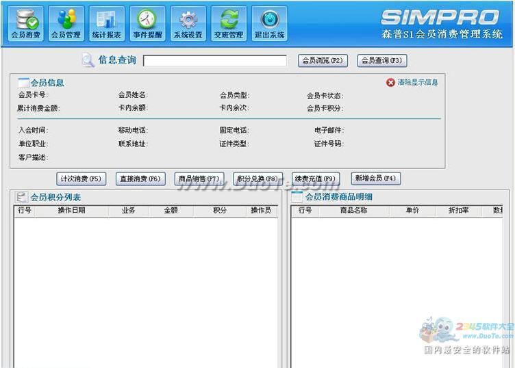森普S1会员管理系统下载