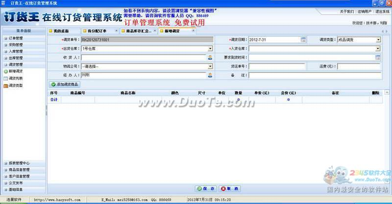 订货王-在线订货管理系统下载