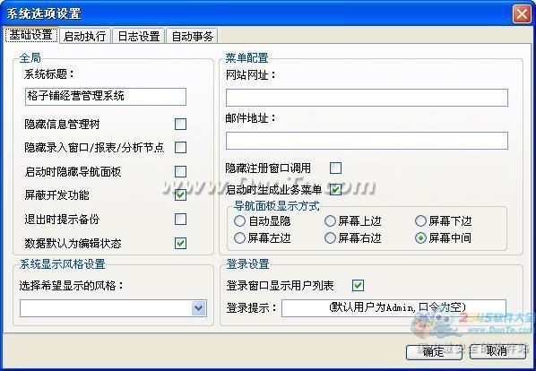 宏达格子铺经营管理系统下载