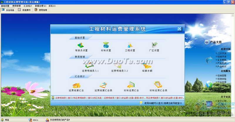 宏达工程材料运费管理系统下载