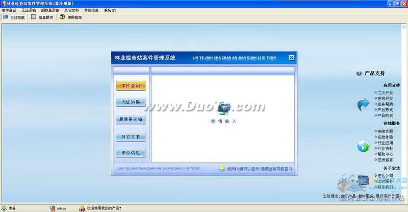 宏达林业检查站案件管理系统下载