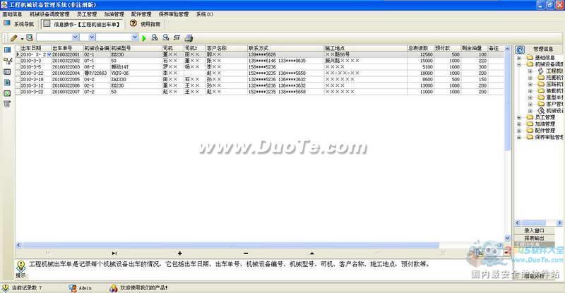 宏达工程机械设备管理系统下载