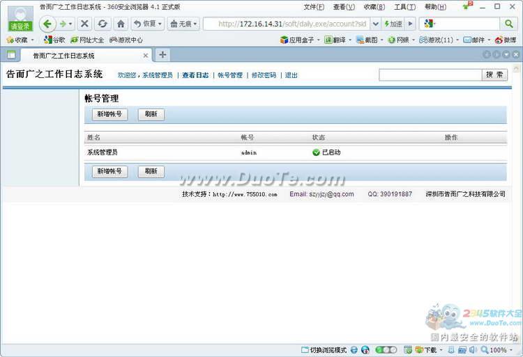 告而广之企业管理软件下载