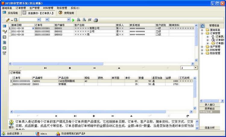 宏达DPS快印管理系统下载