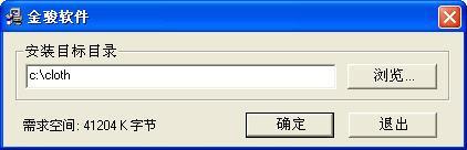 金骏布艺管理系统下载