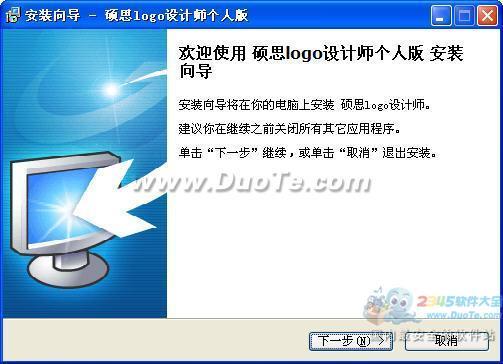 硕思logo设计师下载