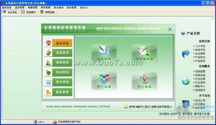 宏达水果蔬菜经销管理系统下载