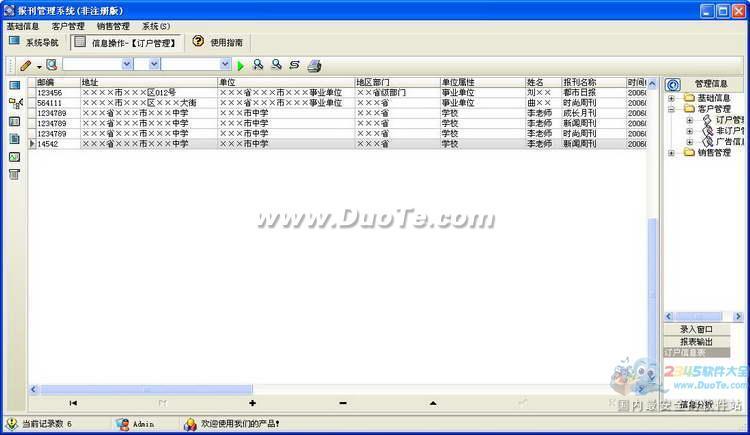 宏达报刊管理系统下载