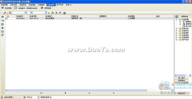 宏达设备管理系统下载