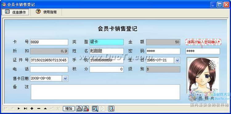 会员卡刷卡消费管理系统下载