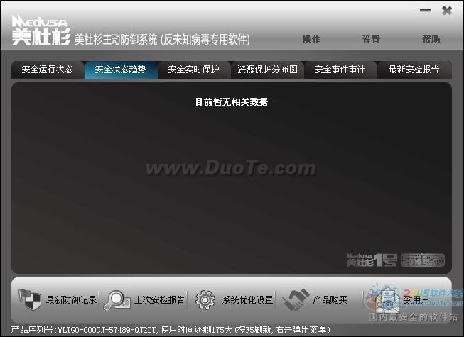 美杜杉1号杀毒软件下载