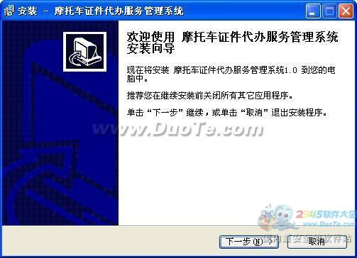 宏达摩托车证件代办服务管理系统下载