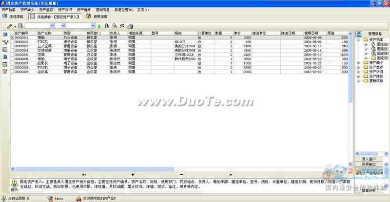 宏达固定资产管理系统下载