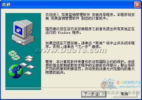 完美直销管理系统下载