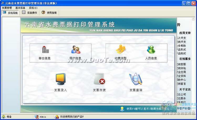 宏达云南省水费票据打印管理系统下载