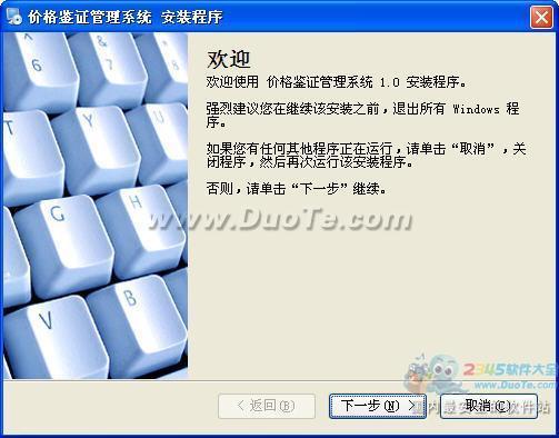 价格鉴证管理软件下载