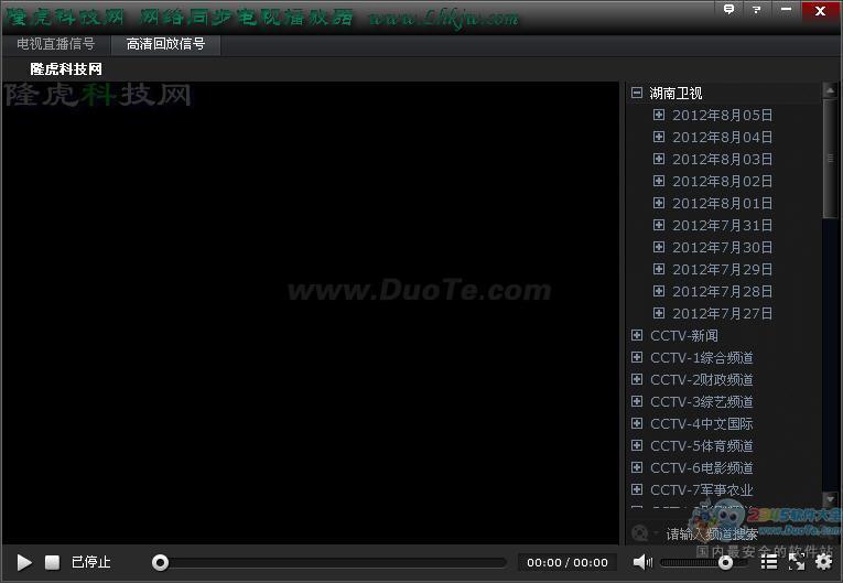 网络同步电视播放器TV Player下载