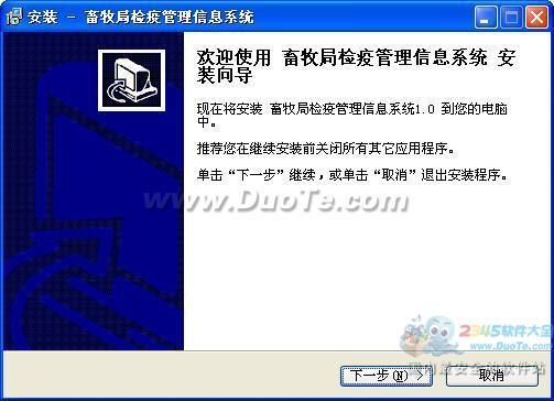 宏达畜牧局检疫管理信息系统下载