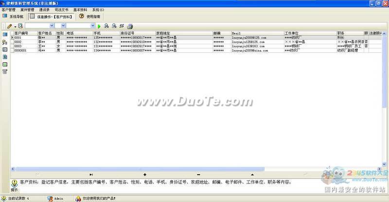 宏达律师资料管理系统下载