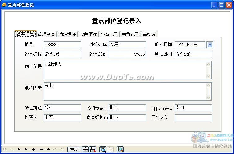 宏达安全保卫管理系统下载