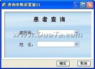 宏达牙科诊所管理系统下载