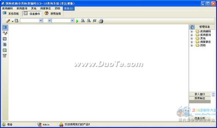 icd 10 中文 版