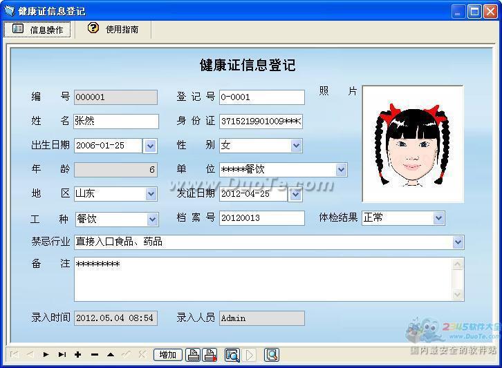 宏达健康证管理系统下载