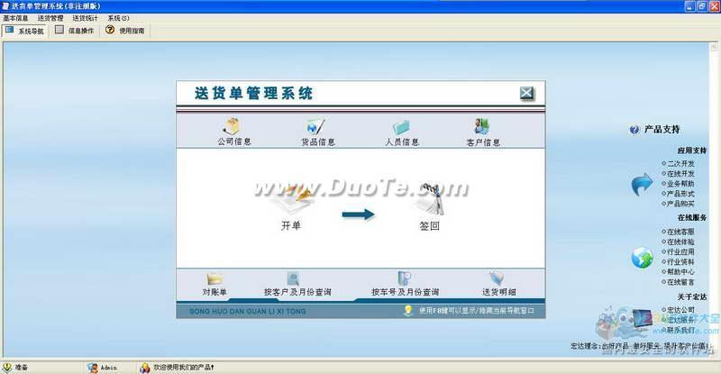 宏达送货单管理系统下载
