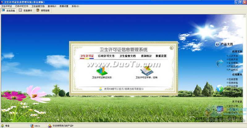 宏达卫生许可证信息管理系统下载