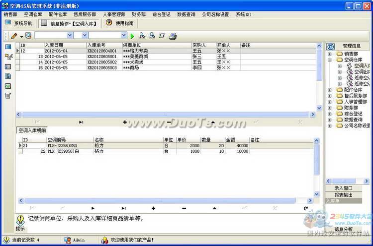 宏达空调4S店管理系统下载