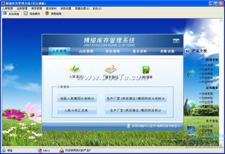 宏达精细库存管理系统下载