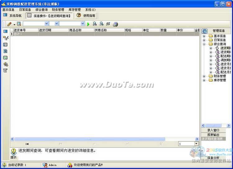 宏达采购调拨配送管理系统下载