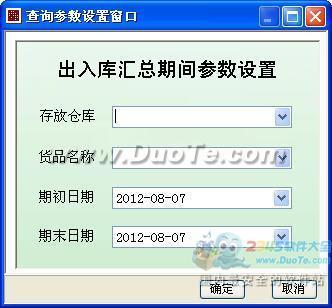 宏达库存管理系统下载