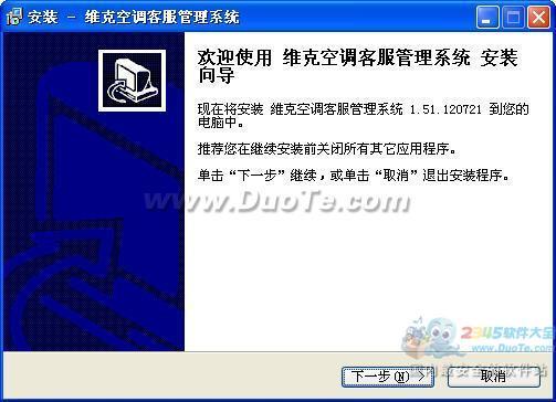 维克空调客服管理软件下载