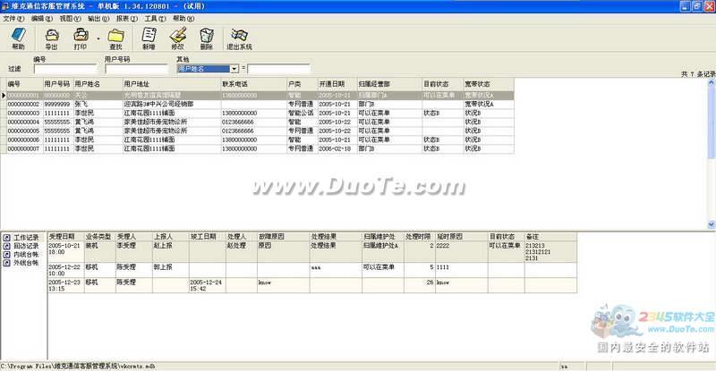 维克通信客服管理软件下载