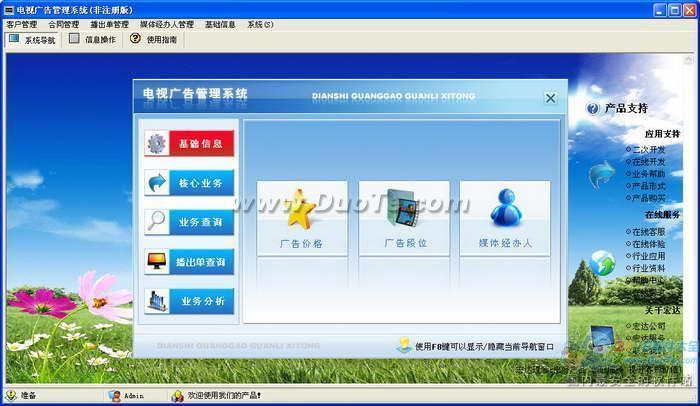 宏达电视广告管理系统下载