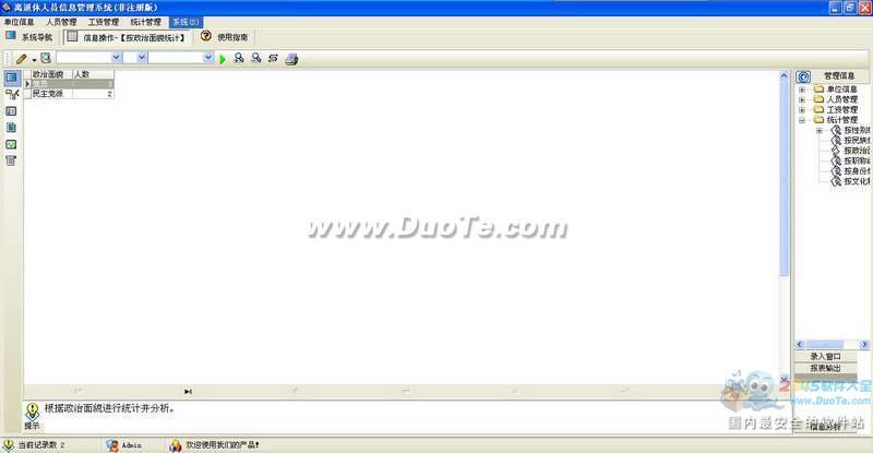 宏达离退休人员信息管理系统下载