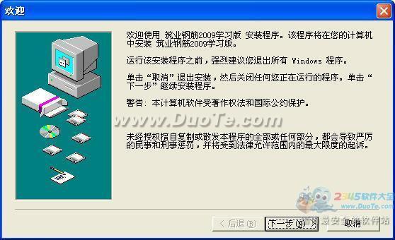 筑业钢筋算量软件下载