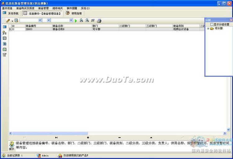 宏达信息化装备管理系统下载