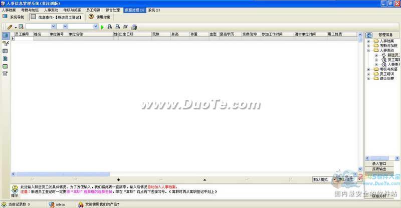 宏达人事信息管理系统下载